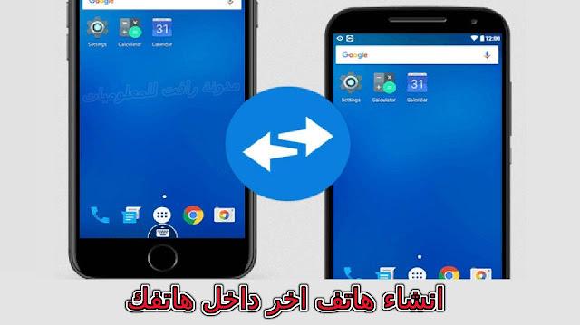 انشاء هاتف اخر لحماية التطبيقات والصور