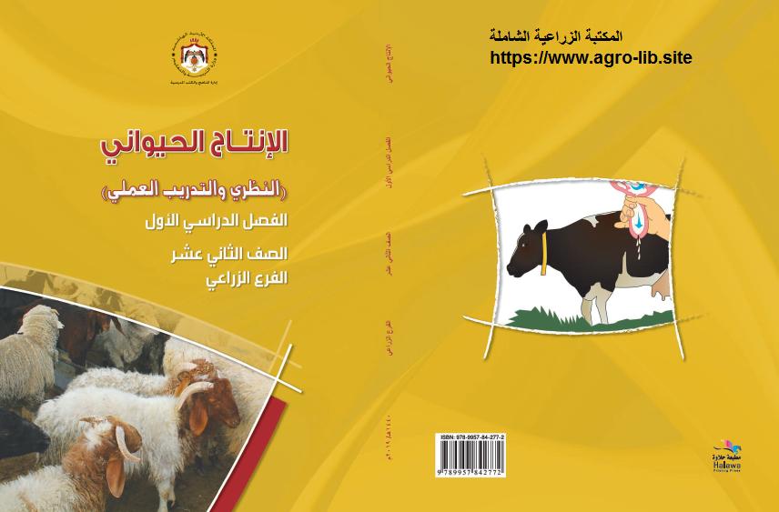 كتاب : الانتاج الحيواني : فسيولوجيا التناسل - انتاج الحليب - التسمين - الامراض