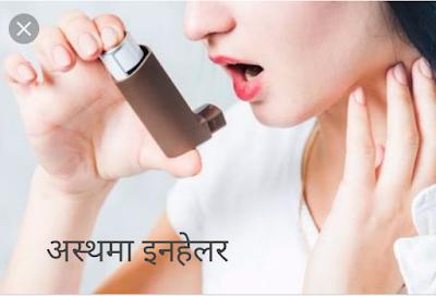 asthma   inhelar