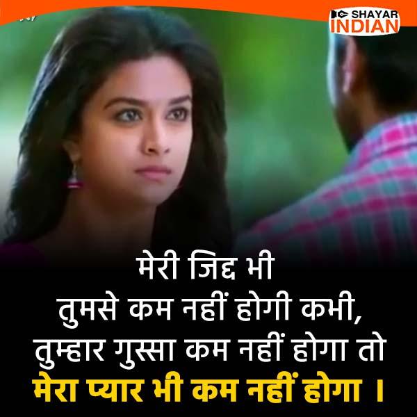 Gussa or Pyar Status in Hindi   Best Hindi Shayari for Girlfriend/Boyfriend