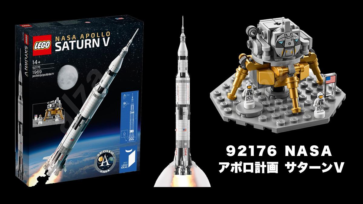 2020年レゴ新製品:92176 NASA アポロ計画 サターンV:レゴ(LEGO) アイデア