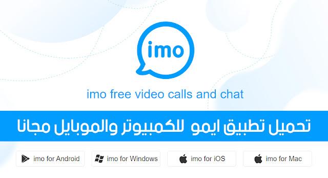 تحميل تطبيق ايمو Imo للكمبيوتر والموبايل مجانا