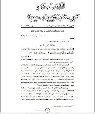 شرح الوسائل التعليمية وتكنولوجيا التعليم pdf
