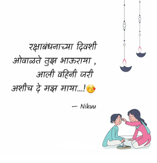 sister brother quotes in marathi