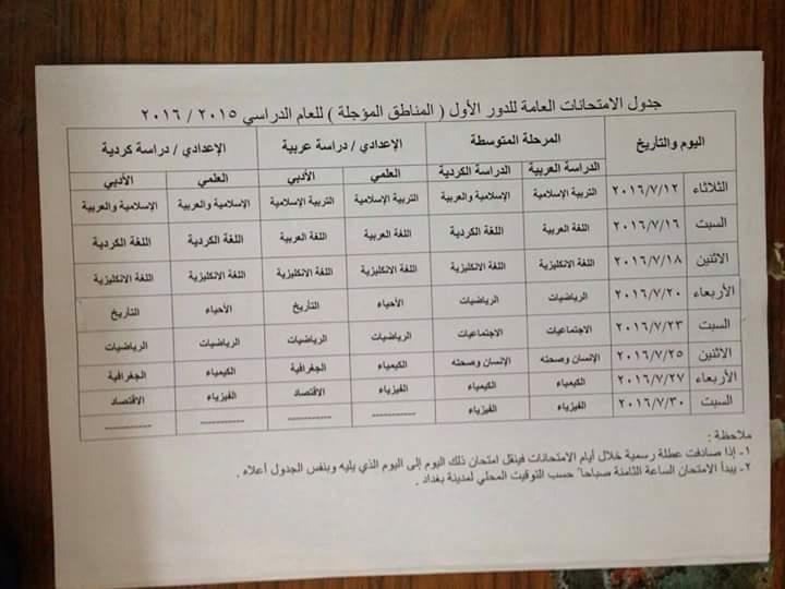 جدول امتحانات المرحلة المتوسطة والاعدادية في المناطق المؤجلة للعام الدراسي 2015-2016