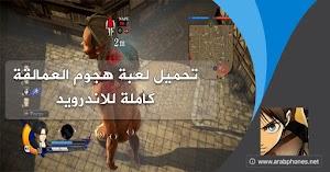 تحميل لعبة هجوم العمالقة كاملة للاندرويد