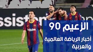 أخبار كرة القدم - رد فعل لاعبي برشلونة بعد تعثر أتلتيكو مدريد