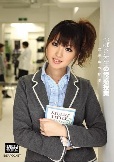 IPTD-593 Amami Tsubasa Tsubasa Teaching Temptation Of Teacher