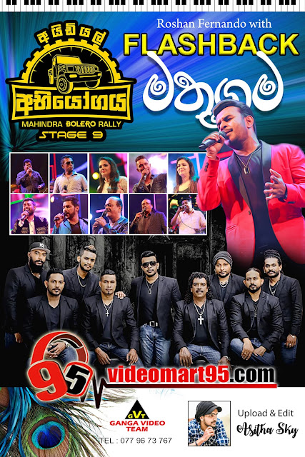 IDEAL ABHIYOGAYA STAGE 9 FLASHBACK MATHUGAMA 2019