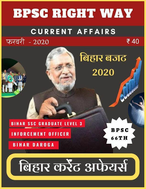 Bihar Current Affairs (February 2020) : For UPSC Exam Hindi PDF Book