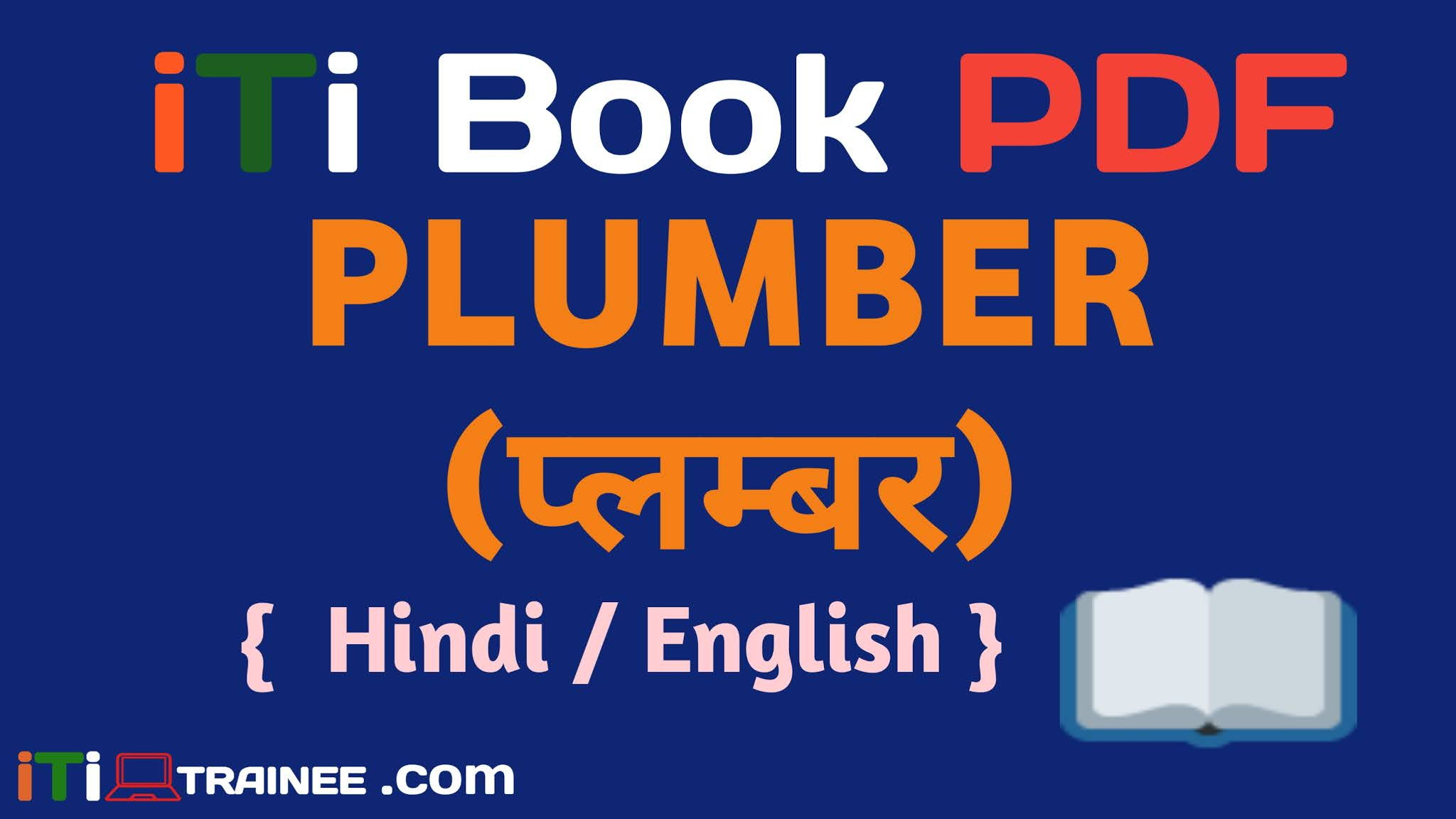 ITI PLUMBER BOOK PDF Download