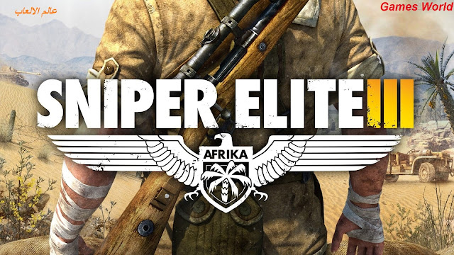 تـحـمـيـل لـعـبـة Sniper Elite 3 لـلـكـمـبـيـوتـر بـرابـط مـبـاشـــر