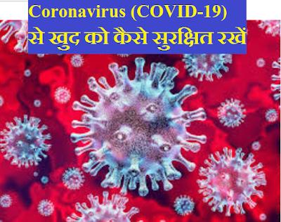 Coronavirus (COVID-19) से खुद को कैसे सुरक्षित रखें
