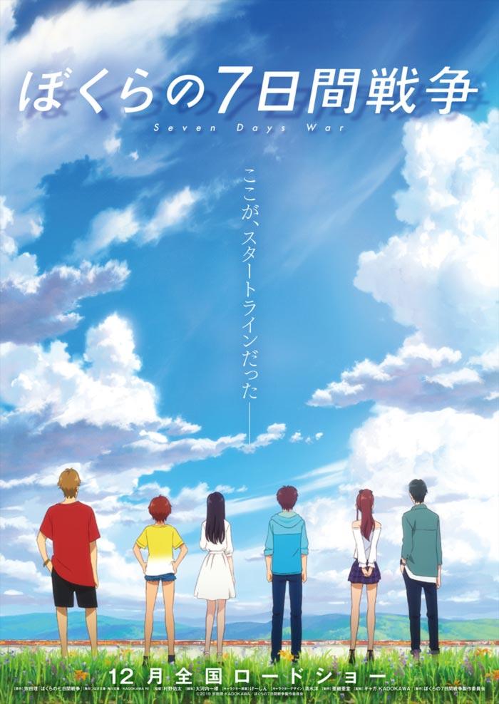 Seven Days War (Bokura no Nanokakan Sensou) anime film - Yuta Murano - Selecta Visión