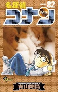 名探偵コナン コミック 第82巻 | 青山剛昌 Gosho Aoyama |  Detective Conan Volumes