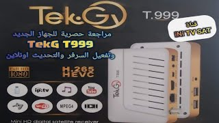 تحديث ومراجعة حصرية لجهاز TekG T999 من عائلة SunPlus معالج 1507G وثلاث سنوات سر🌟فر والقنوات الصو🌟تية