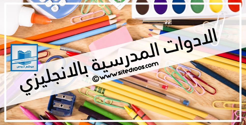 الادوات المدرسية بالانجليزي ومعناها بالعربي