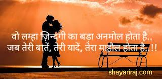 Romantice-Best-new-Ghalib-Ishq-shayari-in-hindi