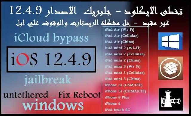تخطي الايكلود من الويندوز ios12.4.9 وجلبريك - غير مقيد وحل مشكلة الريستارت