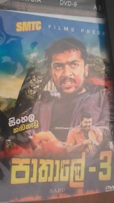 pathale-3-sinhala-movie