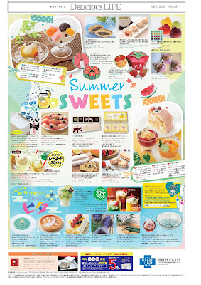 DELICIOUS LIFE VOL.63「土用の丑の日 うなぎを食べよう」/「Summer SWEETS」 新越谷ヴァリエ