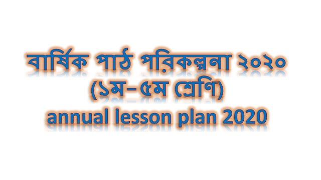 বার্ষিক পাঠ পরিকল্পনা ২০২০ (১ম-৫ম শ্রেণি) annual lesson plan 2020