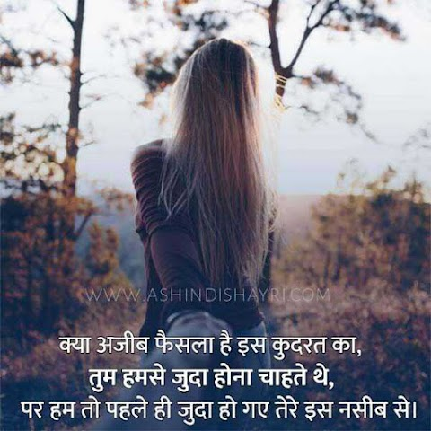 Best Judai Shayari in Hindi | Judai Status | Judai Quotes in Hindi