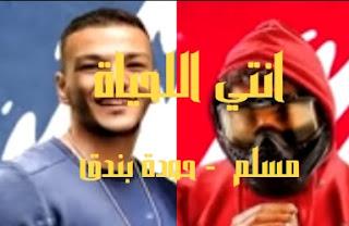 كلمات اغنيه انتي الحياة مسلم حودة بندق