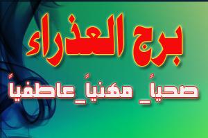 توقعات برج العذراء اليوم الجمعة 23/10/2020 على الصعيد العاطفى والصحى والمهنى