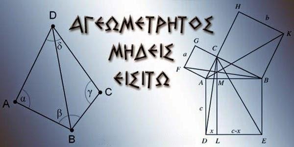 Στο υπέρθυρο της  Ακαδημία του Πλάτωνα υπήρχε η επιγραφή:  «Μηδείς αγεωμέτρητος εισίτω μου την στέγην»,  δηλαδή δεν επιτρεπόταν να φοιτήσει κάποιος στην Ακαδημία,  εάν δεν γνώριζε Γεωμετρία,