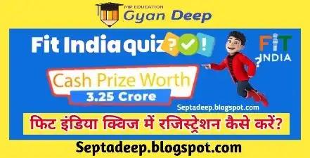 Fit India Quiz 2021, Online Registration for Fit India Quiz 2021, Students Registration for Fit India Quiz 2021, Septadeep.blogspot.com