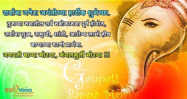 Ganesh Jayanti sms in Marathi