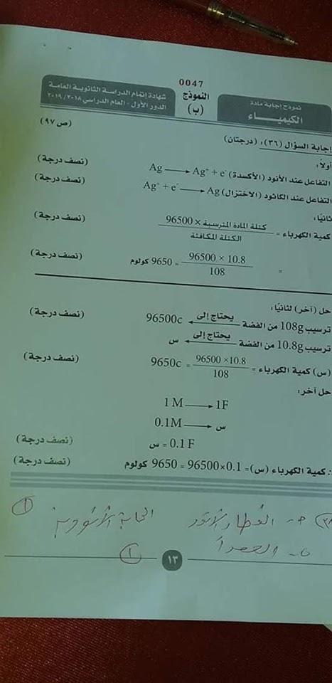 النموذج الرسمي لاجابة امتحان الكيمياء للثانوية العامة 2019  13