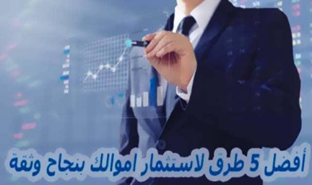 استثمار، أفضل طريقة لاستثمار اموالي، استثمار الفلوس