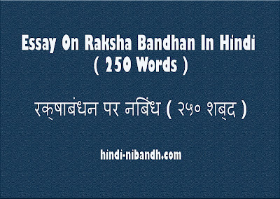Essay-On-Raksha-Bandhan-In-Hindi-250-Words