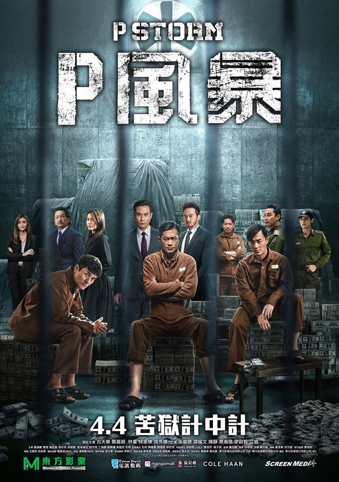 P Feng bao 2019 Chinese Movie Web-dl 720p