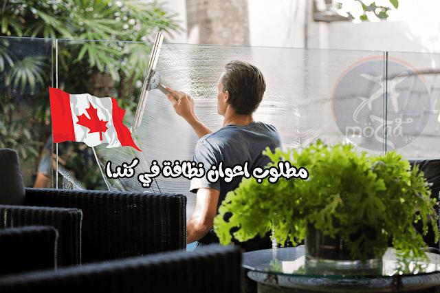 شركات كندية   بحاجة الى اعوان نظافة للعمل في كندا