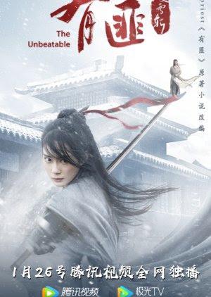 The Unbeatable 2021 China Meng Yuan Gao Guangze Han Congcong Ni Chuai  Drama, History, Romance