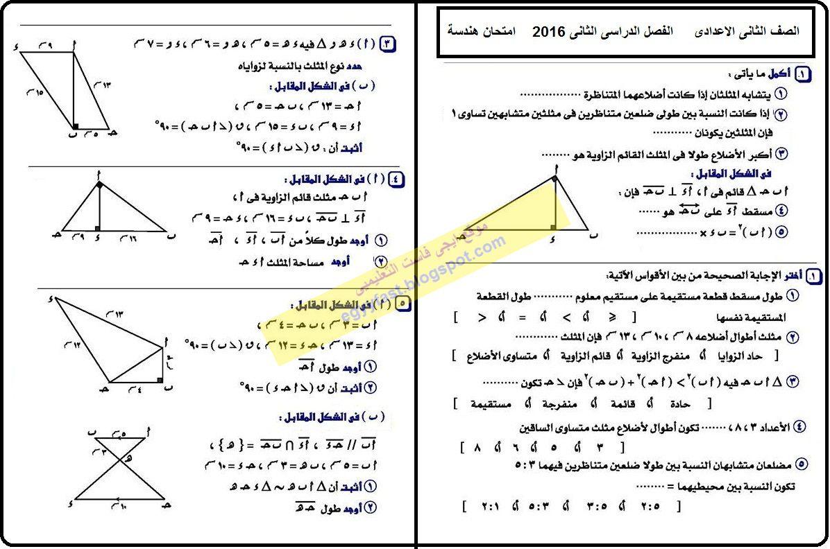 تحميل نموذج امتحان هندسة للصف الثانى الاعدادى الفصل الدراسى الثانى 2016 طبقا للمحذوف وموصفات ورقة الامتحان