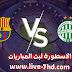 مشاهدة مباراة برشلونة وفرينكفاروزي بث مباشر الاسطورة لبث المباريات بتاريخ 02-12-2020 في دوري أبطال أوروبا