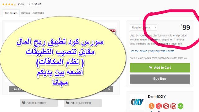 تحميل سورس كود تطبيق الحصول على المال مقابل تنصيب التطبيقات مشروع اندرويد مفتوح المصدر