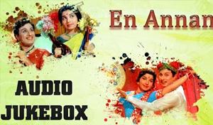 En Annan (1970) All Songs Jukebox | MGR, Jayalalithaa | KV Mahadevan Hits | Old Tamil Songs