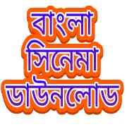 বাংলা নতুন সিনেমা ডাউনলোড–Bangla New Cinema Download