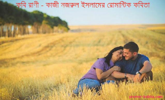 kobi-rani-kazi-nazrul-islam-er-romantic-kaobit