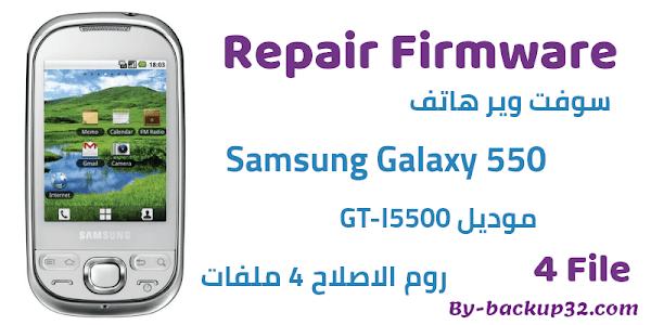 سوفت وير هاتف Galaxy 550 موديل GT-I5500 روم الاصلاح 4 ملفات تحميل مباشر