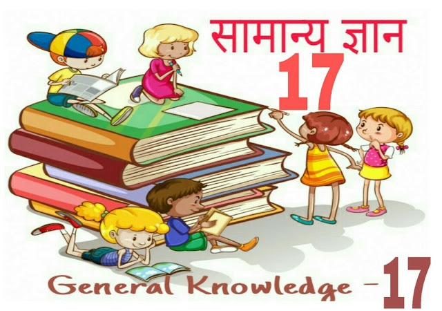 gk question, current affair, general knowledge
