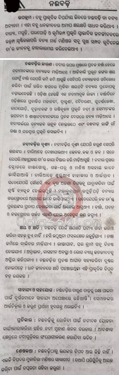 Nai Badhi Essay Rachana In Odia Language Download