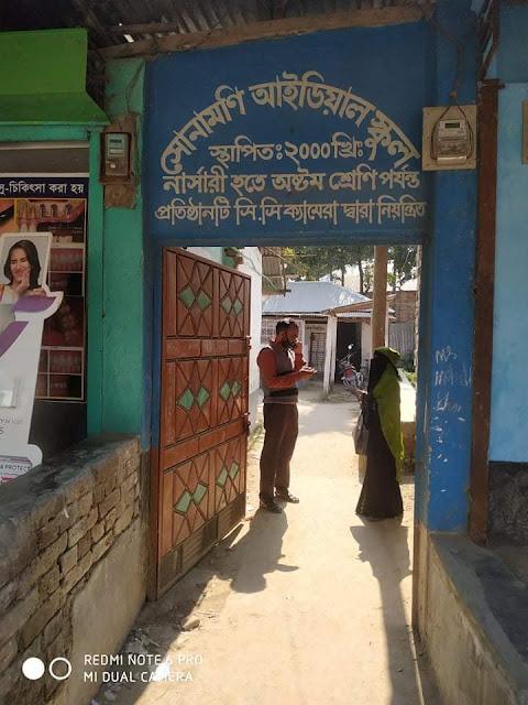 কিশোরগঞ্জ সোনামণি স্কুলে ২০ হাজার টাকা জরিমানা