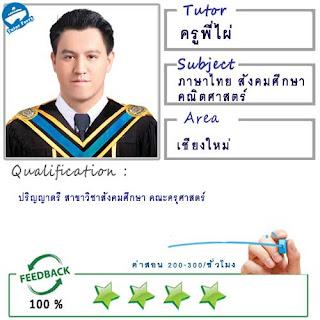 ครูพี่ไผ่ (ID : 12900) สอนวิชาภาษาไทย สังคมศึกษา คณิตศาสตร์ที่เชียงใหม่