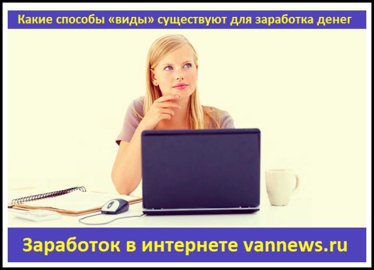 Kakie-sposoby-vidy-sushchestvuyut-dlya-zarabotka-deneg